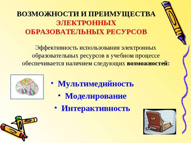 ВОЗМОЖНОСТИ И ПРЕИМУЩЕСТВА ЭЛЕКТРОННЫХ ОБРАЗОВАТЕЛЬНЫХ РЕСУРСОВ Эффективность...