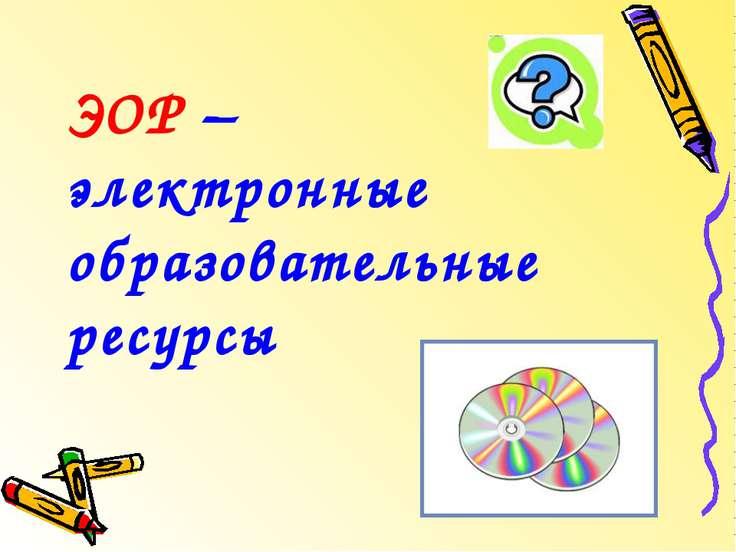 ЭОР – электронные образовательные ресурсы
