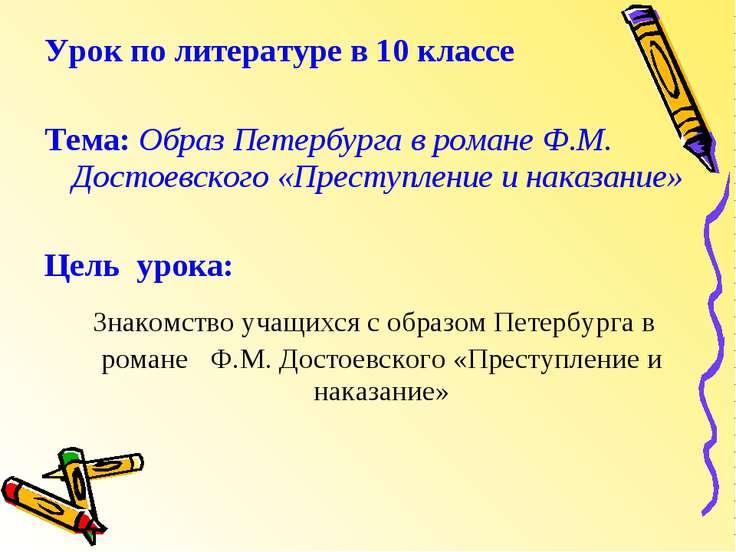Урок по литературе в 10 классе Тема: Образ Петербурга в романе Ф.М. Достоевск...