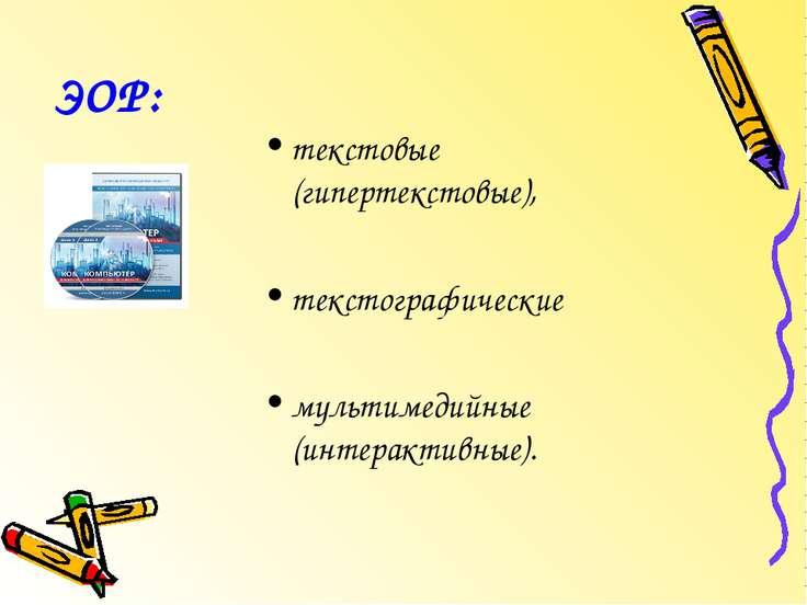 ЭОР: текстовые (гипертекстовые), текстографические мультимедийные (интерактив...