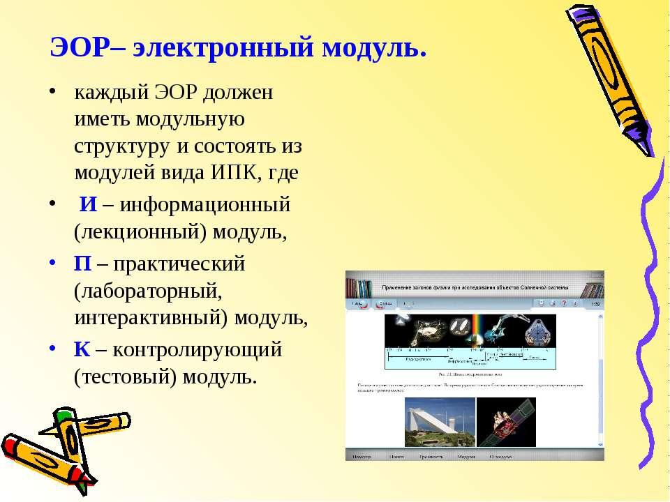 ЭОР– электронный модуль. каждый ЭОР должен иметь модульную структуру и состоя...