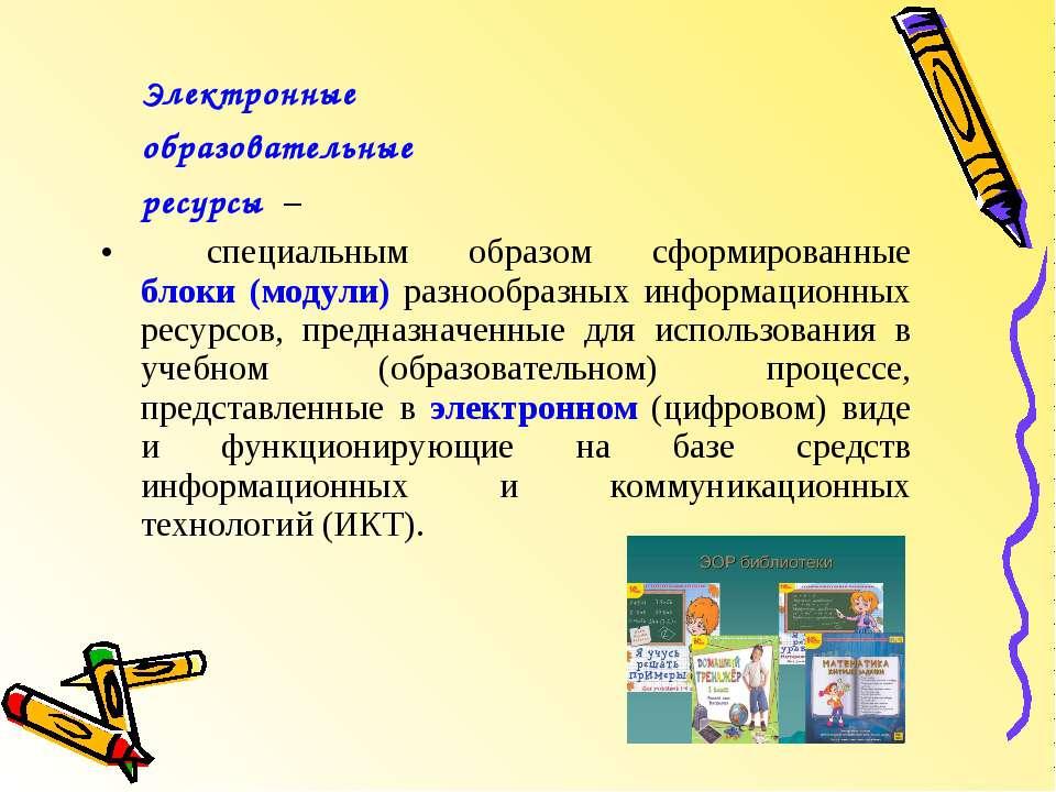 Электронные образовательные ресурсы – специальным образом сформированные блок...