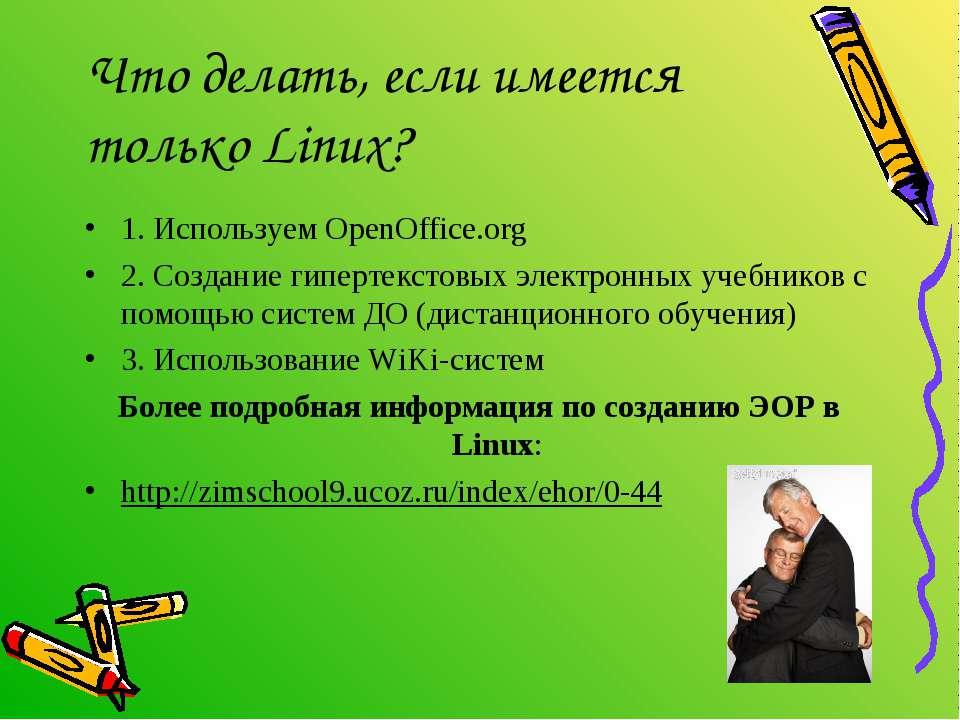 Что делать, если имеется только Linux? 1. Используем OpenOffice.org 2. Создан...