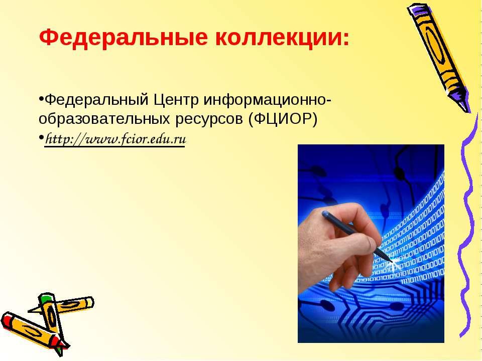 Федеральные коллекции: Федеральный Центр информационно-образовательных ресурс...