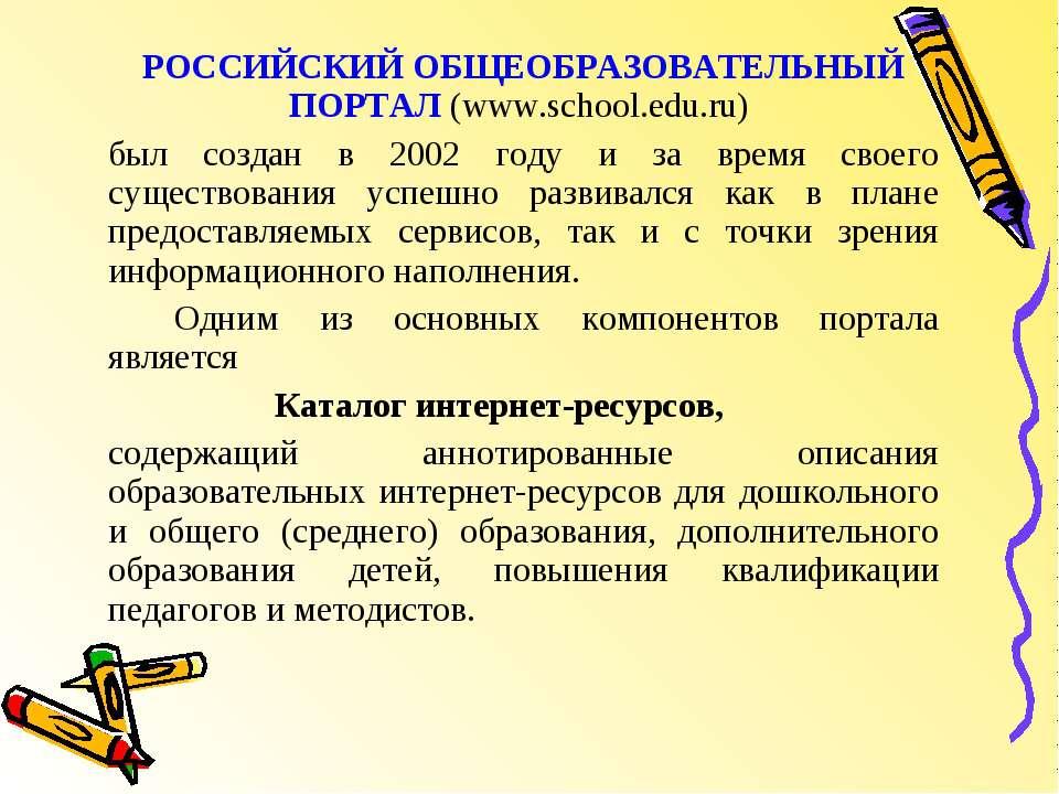 РОССИЙСКИЙ ОБЩЕОБРАЗОВАТЕЛЬНЫЙ ПОРТАЛ (www.school.edu.ru) был создан в 2002 г...