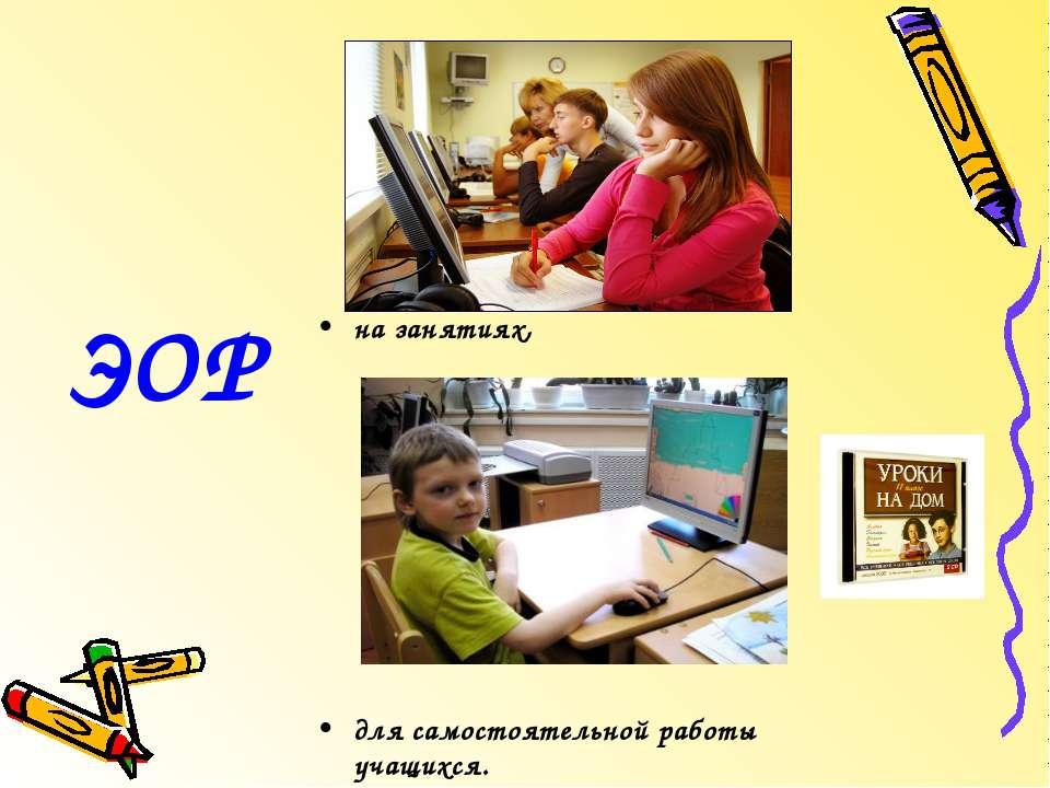ЭОР на занятиях, для самостоятельной работы учащихся.