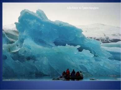 Айсберг в Гренландии.