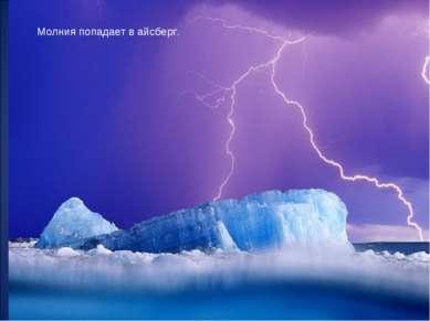 Молния попадает в айсберг.