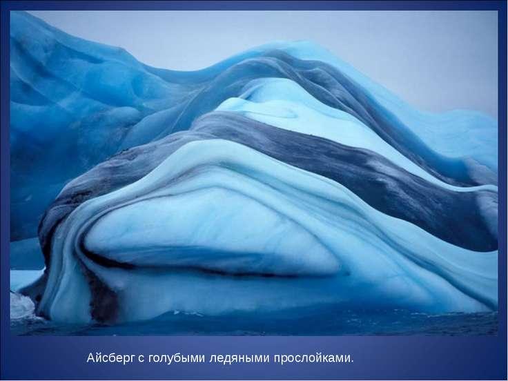 Айсберг с голубыми ледяными прослойками.