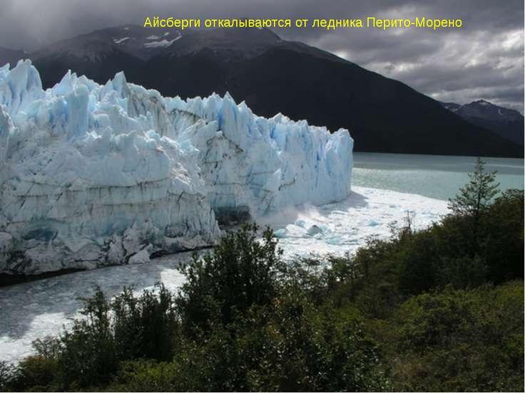 Айсберги откалываются от ледника Перито-Морено