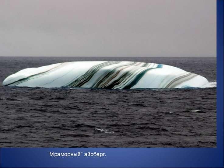 """Мраморный"" айсберг."