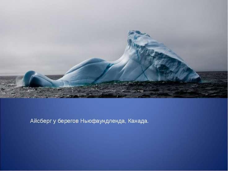 Айсберг у берегов Ньюфаундленда, Канада.