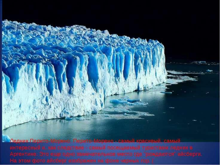 Ледник Перито-Морено. Перито-Морено - самый красивый, самый интересный и, как...
