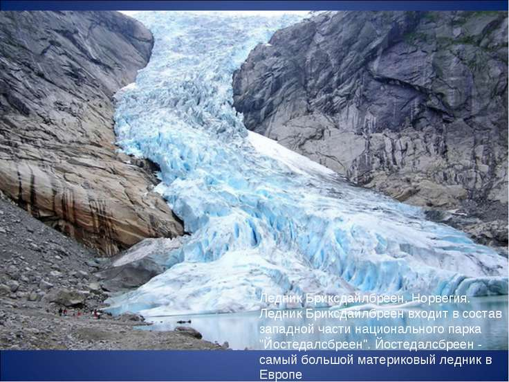 Ледник Бриксдайлбреен, Норвегия. Ледник Бриксдайлбреен входит в состав западн...