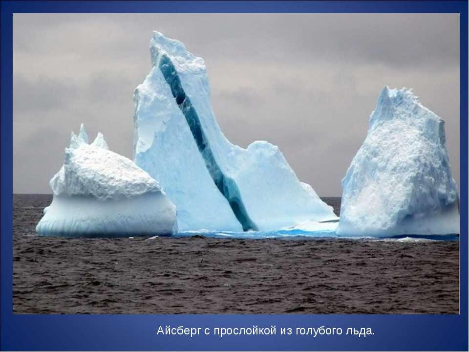 Айсберг с прослойкой из голубого льда.