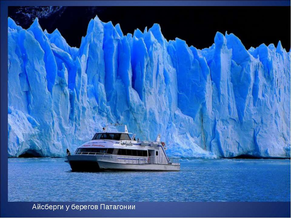 Айсберги у берегов Патагонии