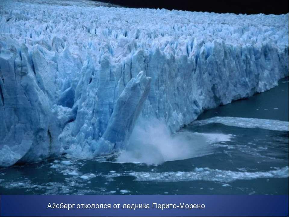 Айсберг откололся от ледника Перито-Морено