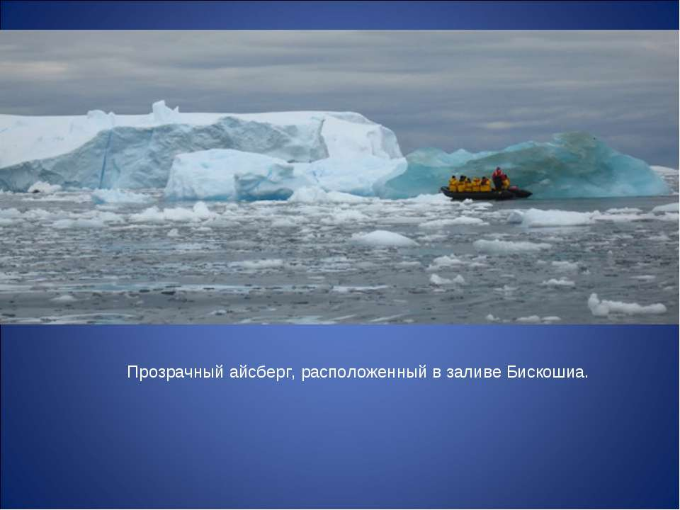 Прозрачный айсберг, расположенный в заливе Бискошиа.