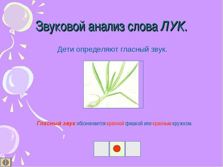 Звуковой анализ слова ЛУК. Дети определяют гласный звук. Гласный звук обознач...
