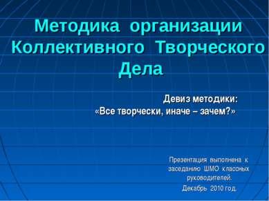 Методика организации Коллективного Творческого Дела Презентация выполнена к з...