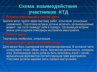 Схема взаимодействия участников КТД 3. Встреча участников и гостей дела. Зрит...