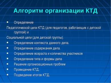 Алгоритм организации КТД Определение Педагогической цели КТД (для педагогов, ...