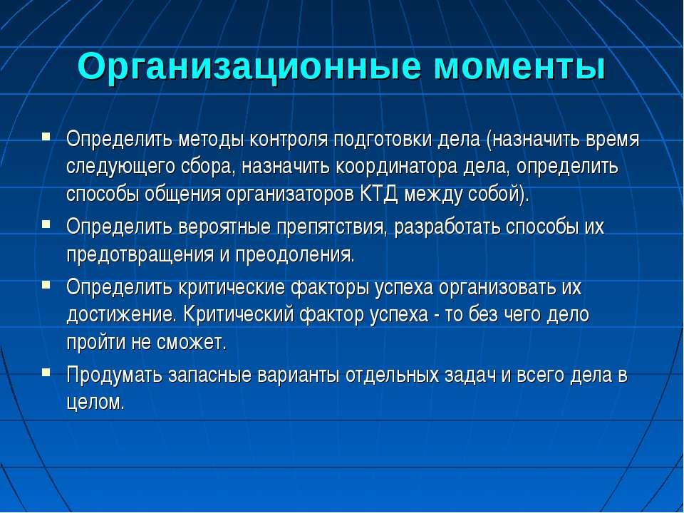 Организационные моменты Определить методы контроля подготовки дела (назначить...