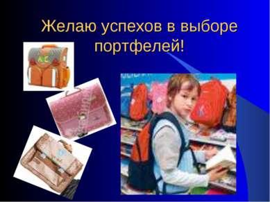 Желаю успехов в выборе портфелей!