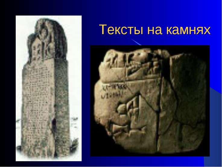 Тексты на камнях