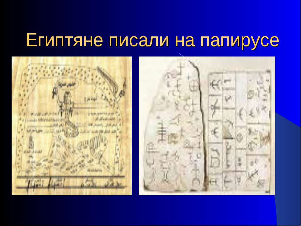 Египтяне писали на папирусе