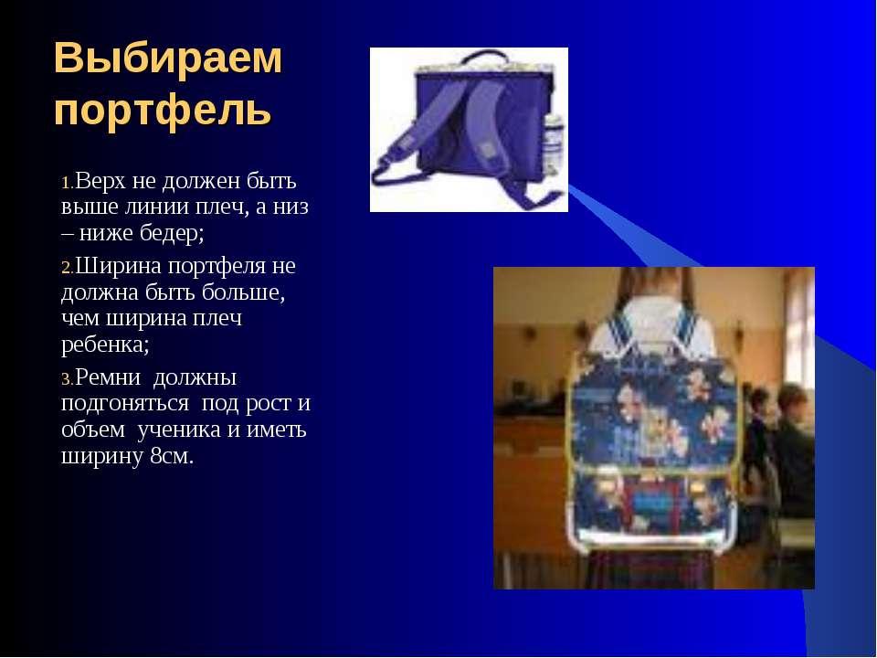 Выбираем портфель Верх не должен быть выше линии плеч, а низ – ниже бедер; Ши...
