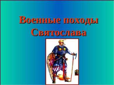 Военные походы Святослава