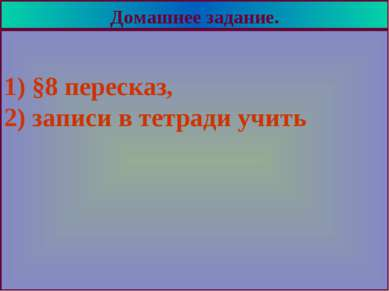 Крещение Руси. 1) §8 пересказ, 2) записи в тетради учить Домашнее задание. Меню