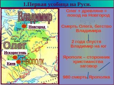 1.Первая усобица на Руси. Олег + древляне = поход на Новгород Смерть Олега, б...