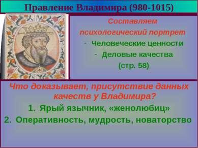 Правление Владимира (980-1015) Составляем психологический портрет Человечески...