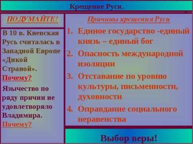 Крещение Руси. Причины крещения Руси Единое государство -единый князь – едины...