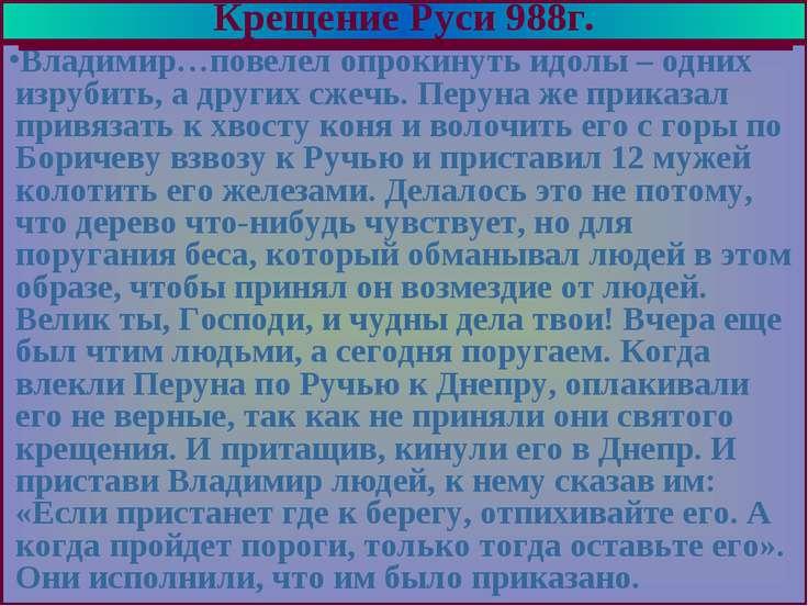Крещение Руси. Владимир…повелел опрокинуть идолы – одних изрубить, а других с...