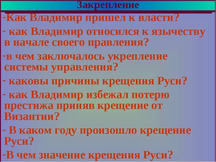 Крещение Руси. Как Владимир пришел к власти? как Владимир относился к язычест...