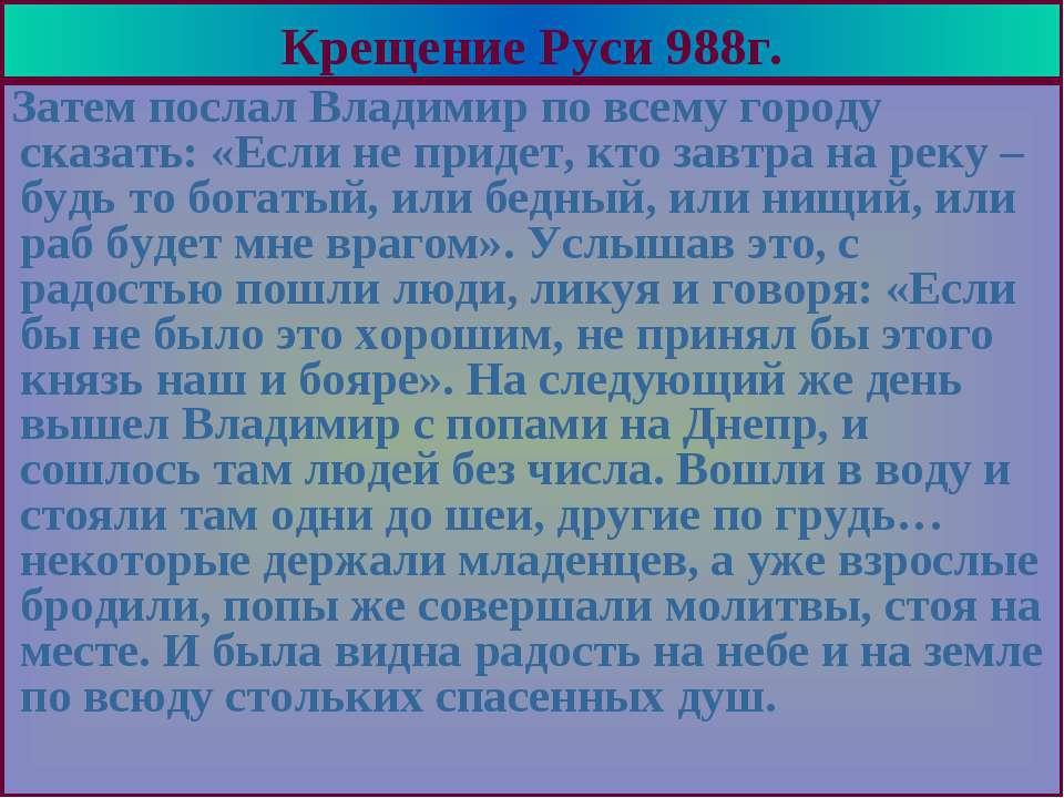 Крещение Руси. Затем послал Владимир по всему городу сказать: «Если не придет...