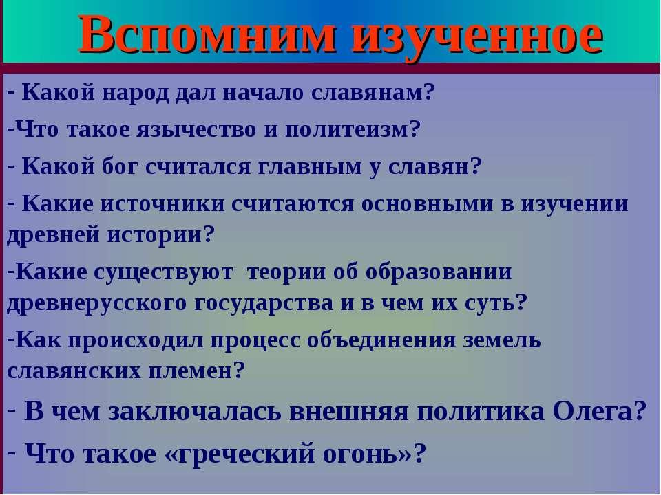 Вспомним изученное Какой народ дал начало славянам? Что такое язычество и пол...