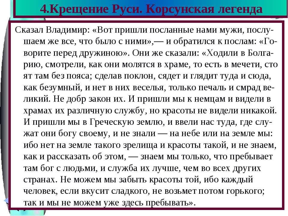 4.Крещение Руси. Корсунская легенда Сказал Владимир: «Вот пришли посланные на...