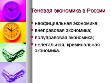 Теневая экономика в России неофициальная экономика; внеправовая экономика; по...
