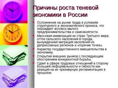 Причины роста теневой экономики в России Осложнение на рынке труда в условиях...