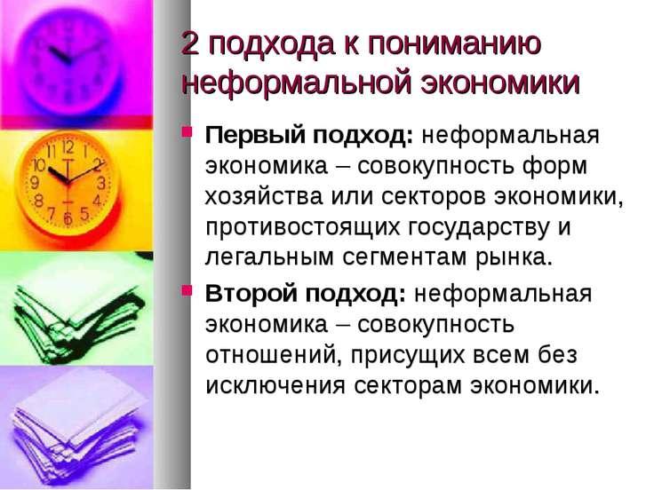 2 подхода к пониманию неформальной экономики Первый подход: неформальная экон...
