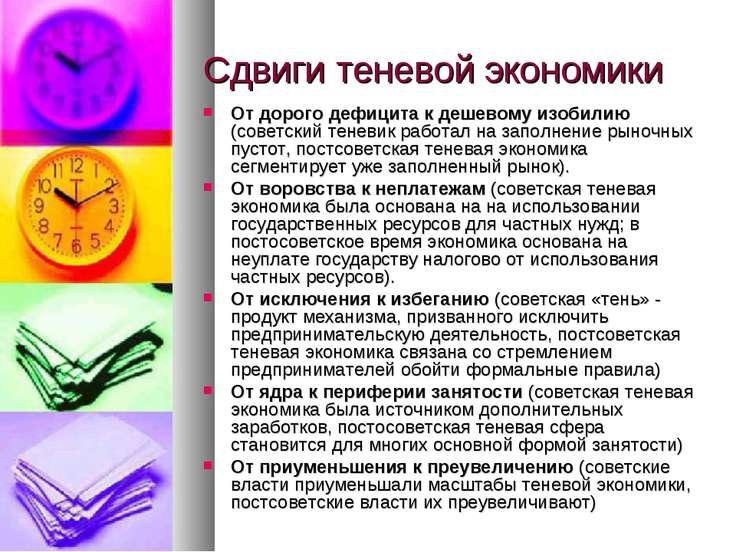 Сдвиги теневой экономики От дорого дефицита к дешевому изобилию (советский те...