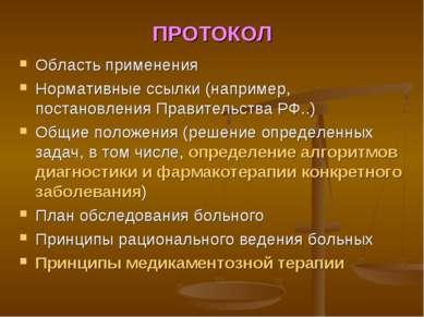 ПРОТОКОЛ Область применения Нормативные ссылки (например, постановления Прави...