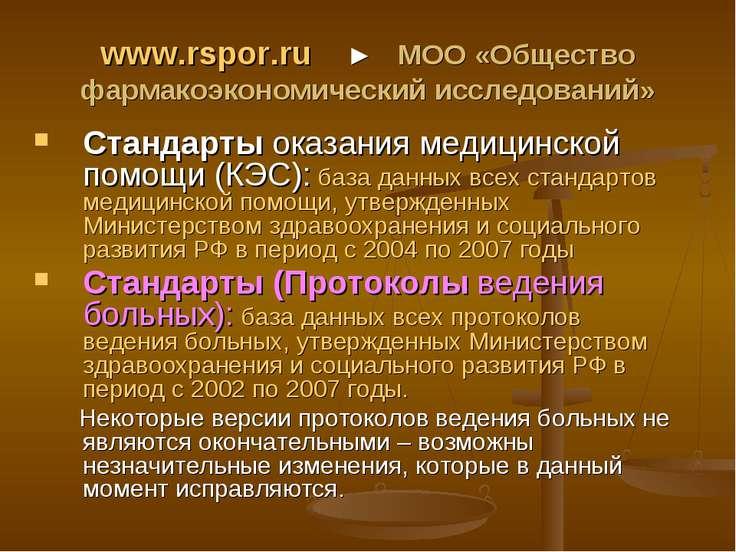 www.rspor.ru ► МОО «Общество фармакоэкономический исследований» Стандарты ока...