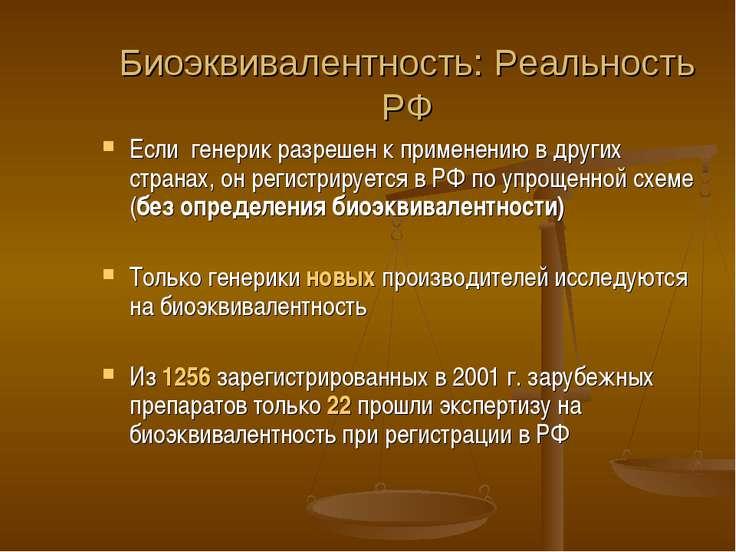 Биоэквивалентность: Реальность РФ Если генерик разрешен к применению в других...