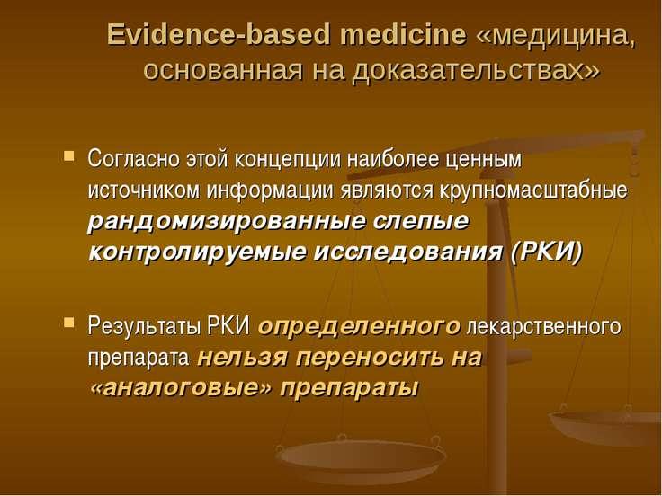 Evidence-based medicine «медицина, основанная на доказательствах» Согласно эт...