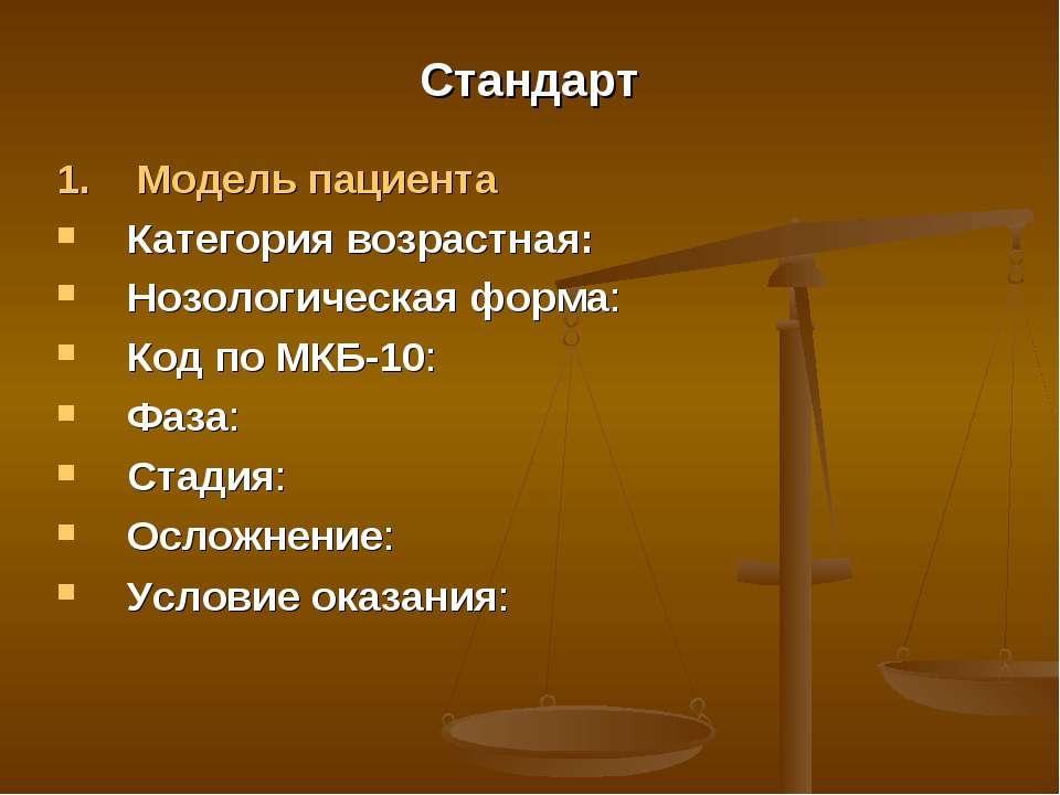 Стандарт 1. Модель пациента Категория возрастная: Нозологическая форма: Код п...